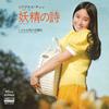 アグネス・チャン / 妖精の詩(うた)(MEG-CD)