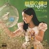 アグネス・チャン / 草原の輝き(MEG-CD)