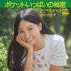 アグネス・チャン / ポケットいっぱいの秘密(MEG-CD)