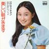 アグネス・チャン / 美しい朝がきます(MEG-CD)