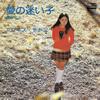 アグネス・チャン / 愛の迷い子(MEG-CD)