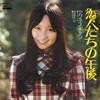 アグネス・チャン / 恋人たちの午後(MEG-CD)