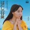 アグネス・チャン / はだしの冒険(MEG-CD)