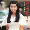アグネス・チャン / 白いくつ下は似合わない(MEG-CD)