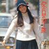 アグネス・チャン / 冬の日の帰り道(MEG-CD)