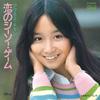 アグネス・チャン / 恋のシーソー・ゲーム(MEG-CD)