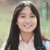 アグネス・チャン / 心に翼を下さい(MEG-CD)