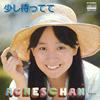 アグネス・チャン / 少し待ってて(MEG-CD)