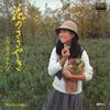 アグネス・チャン / 花のささやき(MEG-CD)