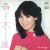 アグネス・チャン / 春不遠(はるとおからじ)(MEG-CD)