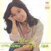 アグネス・チャン / ぼくの海(MEG-CD)
