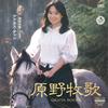 アグネス・チャン / 原野牧歌(MEG-CD)