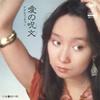 アグネス・チャン / 愛の呪文(MEG-CD)