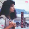 アグネス・チャン / 小さな質問(MEG-CD) [CD] [シングル] [2017/04/19発売]