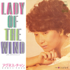 アグネス・チャン / LADY OF THE WIND(MEG-CD)