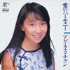 アグネス・チャン / 愛のハーモニー(MEG-CD) [CD] [シングル] [2017/04/19発売]