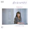 アグネス・チャン / 愛がみつかりそう(MEG-CD) [CD] [シングル] [2017/04/19発売]