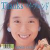 アグネス・チャン / Thanks マイ・フレンド(MEG-CD)