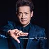 田原俊彦 / フェミニスト [CD] [シングル] [2017/06/21発売]