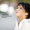 MAKOTO / Just Sing For You Vol.1〜My Heart〜 [CD] [ミニアルバム] [2017/06/07発売]