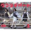 クマリデパート / クマリデパート1 [CD] [シングル] [2017/04/26発売]