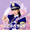 KOTO / ことらべりんぐ(関東 ver.)