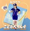 KOTO / ことらべりんぐ(近畿 ver.)