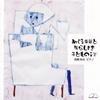 めぐる季節と散らし書き〜子どもの音楽高橋悠治(P) [CD]