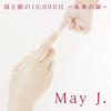 May J. / 母と娘の10、000日〜未来の扉〜 [CD+DVD] [CD] [シングル] [2017/05/24発売]