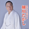 細川たかし / スペシャルベスト [CD+DVD] [CD] [アルバム] [2017/07/19発売]