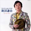新沼謙治 / スペシャルベスト 新沼謙治 [CD+DVD] [CD] [アルバム] [2017/07/19発売]