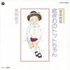 音楽物語「窓ぎわのトットちゃん」 [CD] [再発]