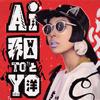 AI / 和と洋 [2CD] [CD] [アルバム] [2017/06/07発売]