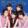 フェアリーズ / 恋のロードショー
