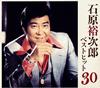 石原裕次郎 / ベストヒット30 [2CD] [CD] [アルバム] [2017/07/17発売]
