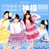 Stella☆Beats / SUMMER SUMMER 神様!!!!(Type A)