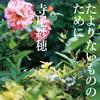 寺尾紗穂、「たよりないもののために」MVとアルバムのカヴァー・アートを公開