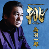 鳥羽一郎 / 挑-いどむ- [CD] [アルバム] [2017/07/05発売]