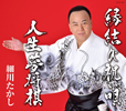 細川たかし / 縁結び祝い唄 / 人生夢将棋 [CD] [シングル] [2017/05/31発売]