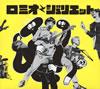 天才バンド、ニュー・アルバム『ロミオとジュリエット』は初のCD + DVD作品