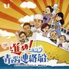 「進め!青函連絡船」オリジナルサウンドトラック / 坂本サトル [CD] [アルバム] [2017/07/26発売]