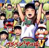 高校野球応援曲CD『ブラバン!甲子園』最新作発売 「サンバ・デ・ジャネイロ」アゲアゲ・ホイホイVer.収録