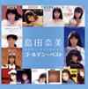 島田奈美 / ゴールデン☆ベスト [UHQCD] [アルバム] [2017/08/30発売]