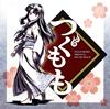 「つぐもも」オリジナルサウンドトラック - 高梨康治 [CD]