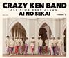 CRAZY KEN BAND / CRAZY KEN BAND ALL TIME BEST ALBUM 愛の世界 [3CD] [CD] [アルバム] [2017/08/02発売]