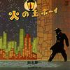 鈴木慶一とムーンライダース / 火の玉ボーイ 40周年記念デラックス・エディション [2CD] [CD] [アルバム] [2016/12/07発売]