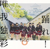 KRD8 / 踊れ! / 唯我独彩(Type-A) [廃盤]