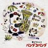 「パンダコパンダ」45周年記念、水森亜土の主題歌セルフ・カヴァー・シングル発売 「すきすきソング」も収録