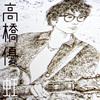 高橋優 / 虹 / シンプル [CD+DVD] [限定] [CD] [シングル] [2017/07/26発売]