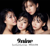 9nine / SunSunSunrise / ゆるとぴあ [CD+DVD] [限定]